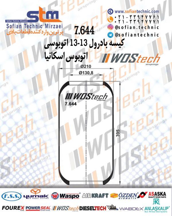 کیسه-بادرول-۱۳-۱۳-اتوبوسی-۷٫۶۴۴