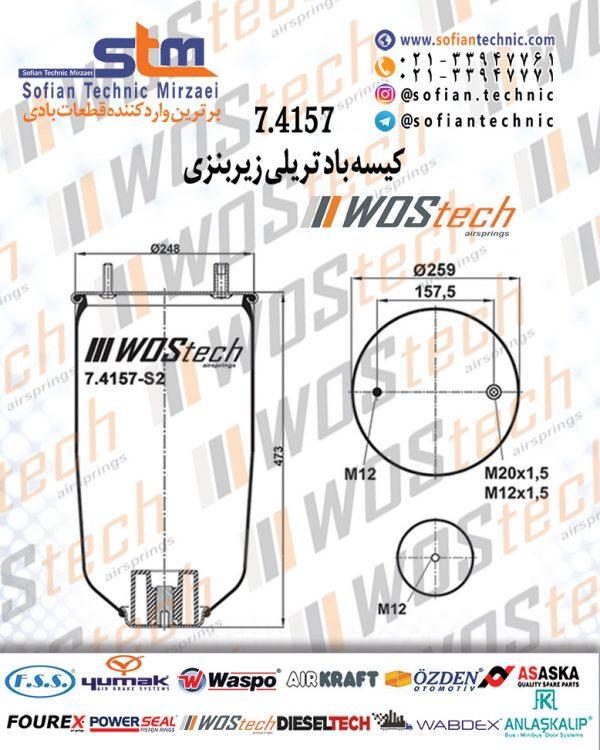 کیسه-باد-تریلی-زیربنزی-۷٫۴۱۵۷