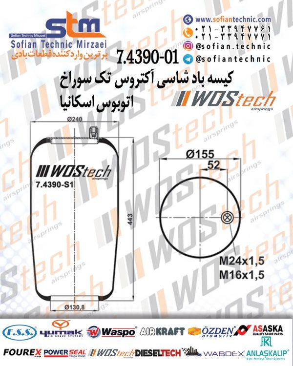 کیسه-باد-شاسی-آکتروس-تک-سوراخ-۰۱-۷٫۴۳۹۰
