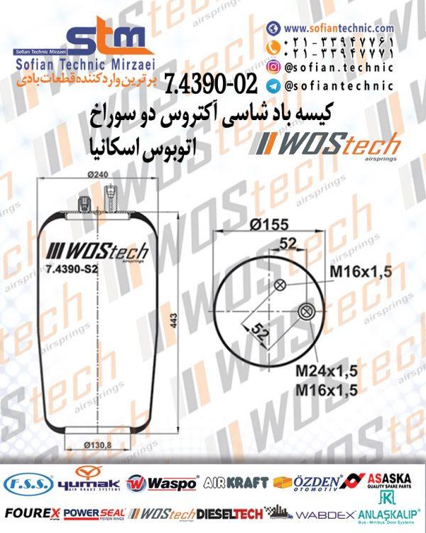 کیسه-باد-شاسی-آکتروس-دو-سوراخ-۰۲-۷٫۴۳۹۰