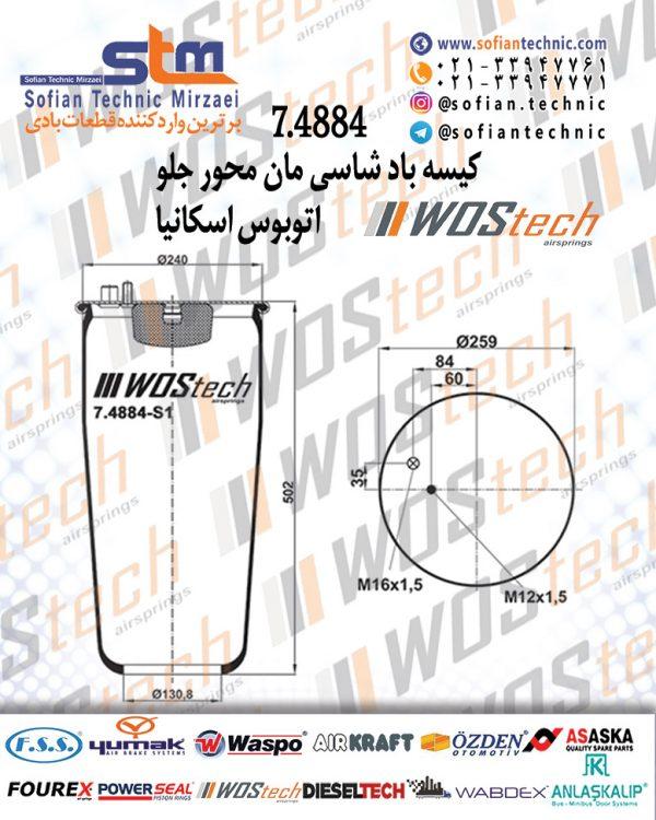 کیسه-باد-شاسی-مان-محور-جلو-۷٫۴۸۸۴
