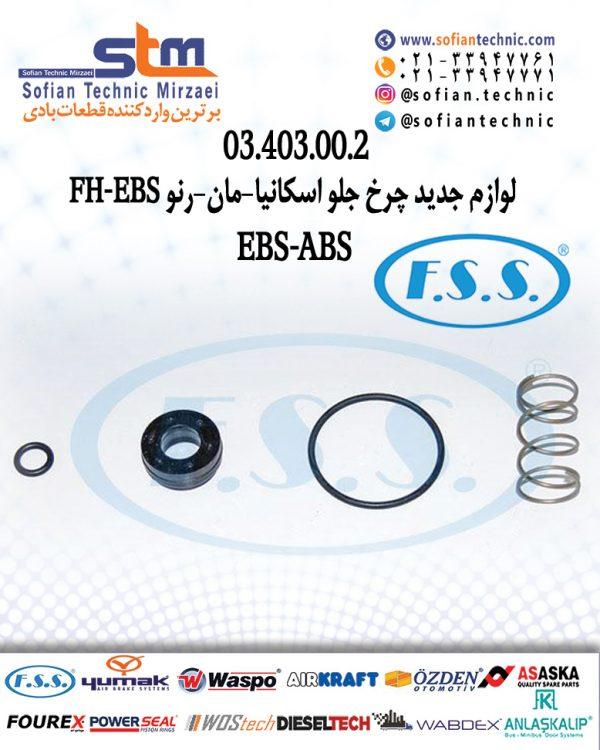 ۰۳٫۴۰۳٫۰۰٫۲-FH-EBS-لوازم-جدید-چرخ-جلو-اسکانیا-مان-رنو