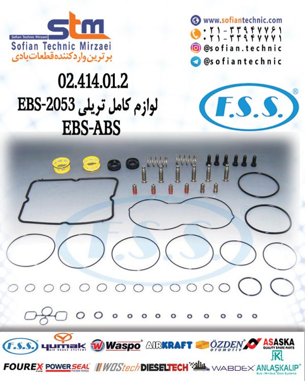 ۰۳٫۴۱۴٫۰۱٫۲-EBS-2053-لوازم-کامل-تریلی