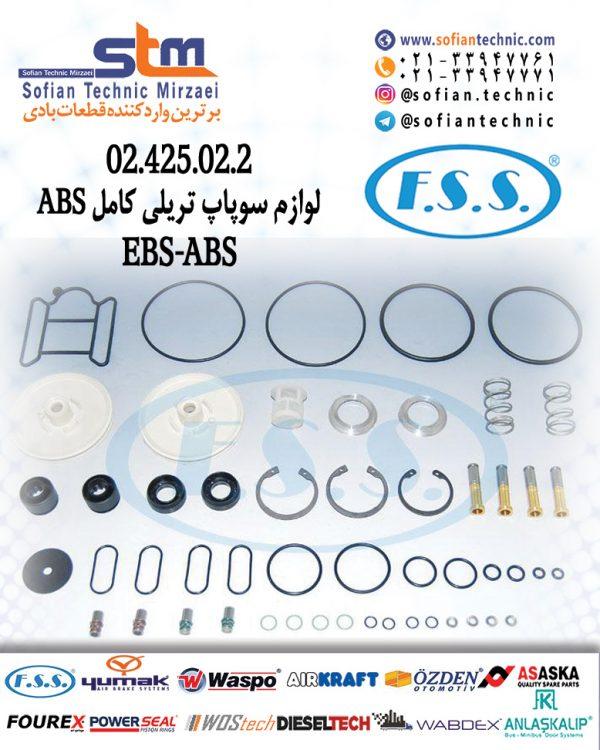 ۰۳٫۴۲۵٫۰۲٫۲-ABS-لوازم-سوپاپ-تریلی-کامل
