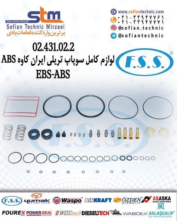 ۰۳٫۴۳۱٫۰۲٫۲-ABS-لوازم-کامل-سوپاپ-تریلی-ایران-کاوه