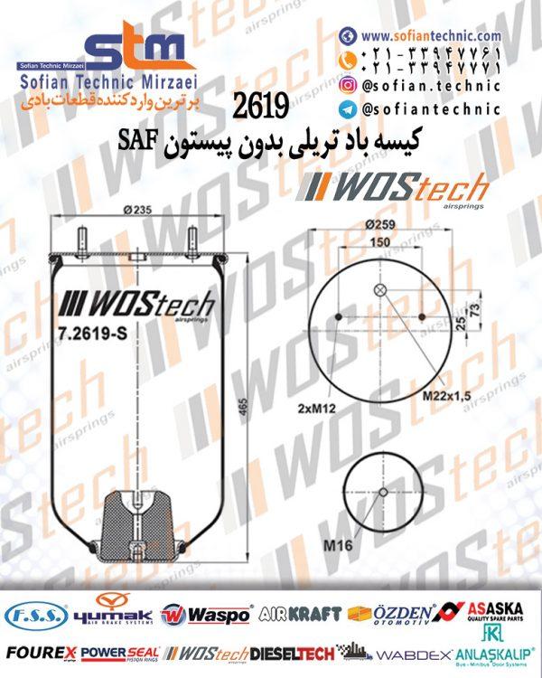 ۲۶۱۹-SAF-کیسه-باد-تریلی-بدون-پیستون