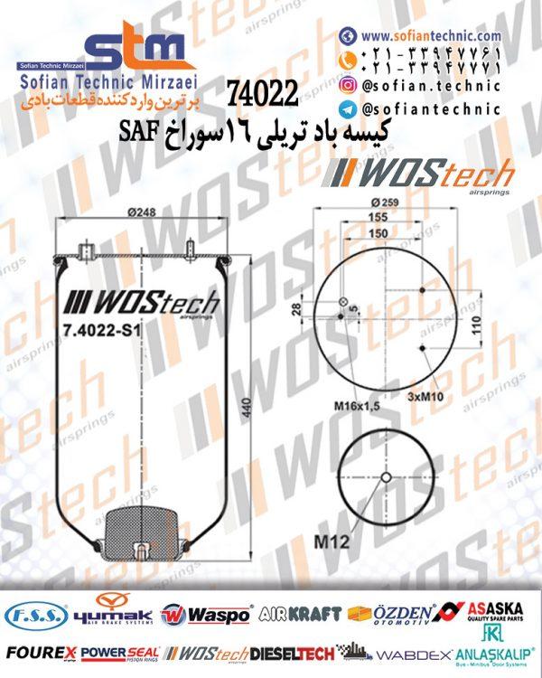۷۴۰۲۲-SAF-کیسه-باد-تریلی-۱۶سوراخ