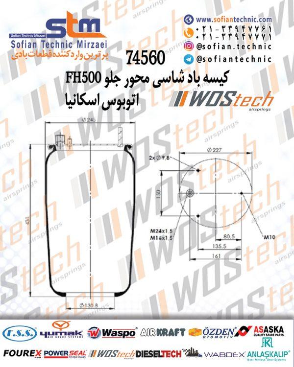 ۷۴۵۶۰-FH500-کیسه-باد-شاسی-محور-جلو