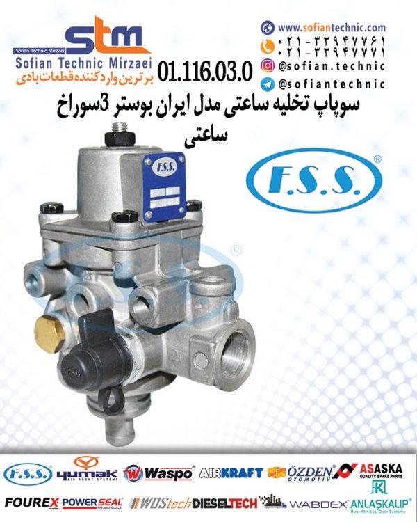 ۰۱٫۱۱۶٫۰۳٫۰-سوپاپ-تخلیه-ساعتی-مدل-ایران-بوستر-۳سوراخ