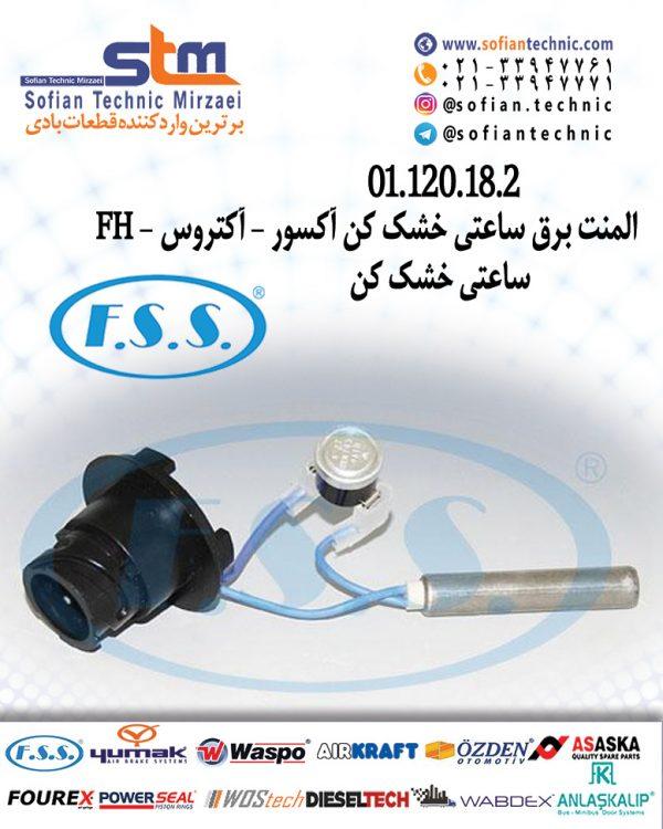 ۰۱٫۱۲۰٫۱۸٫۲-FH-المنت-برق-ساعتی-خشک-کن-آکسور-آکتروس
