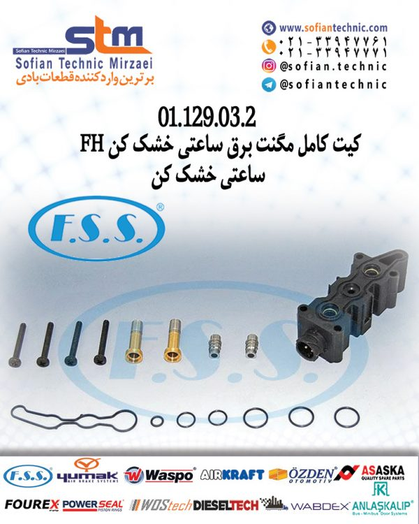 ۰۱٫۱۲۹٫۰۳٫۲-FH-کیت-کامل-مگنت-برق-ساعتی-خشک-کن