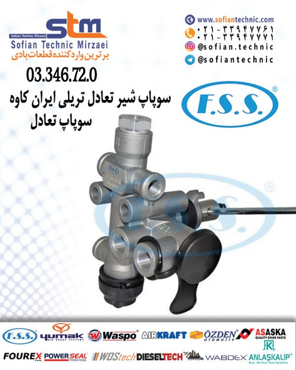 ۰۳٫۳۴۶٫۷۲٫۰-سوپاپ-شیر-تعادل-تریلی-ایران-کاوه