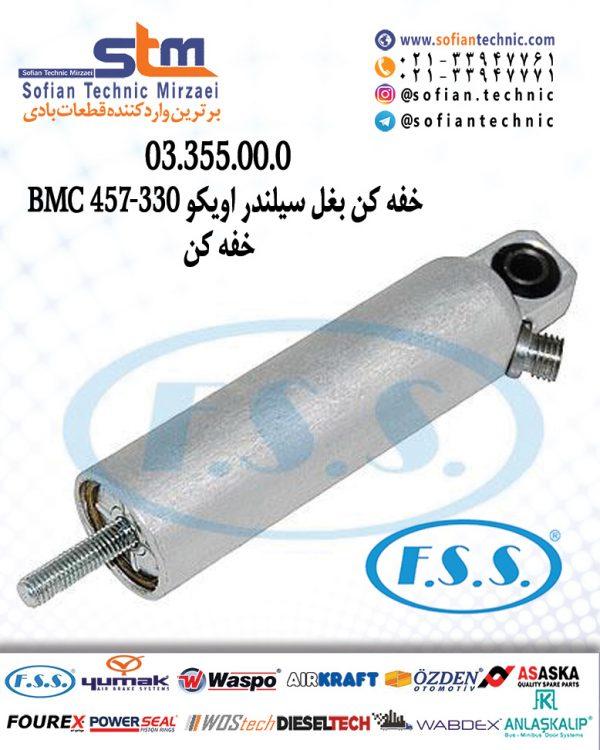 ۰۳٫۳۵۵٫۰۰٫۰-BMC-خفه-کن-بغل-سیلندر-اویکو-۳۳۰-۴۵۷