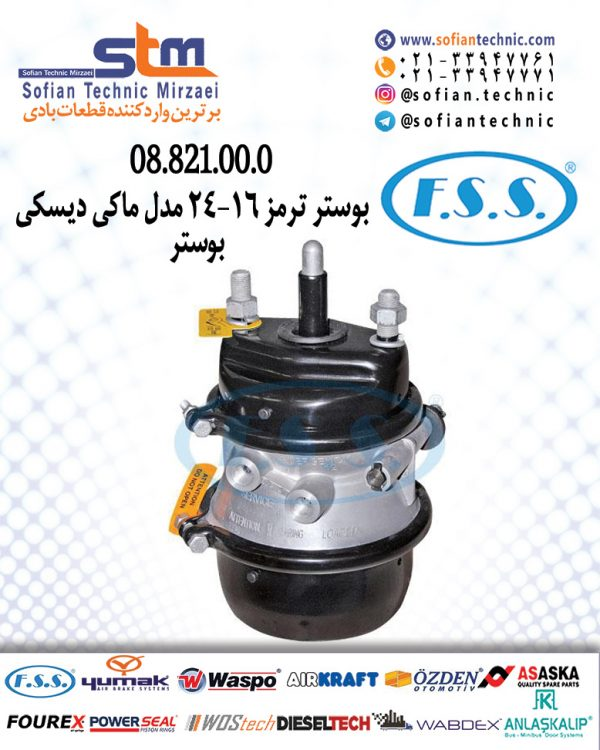 ۰۸٫۸۲۱٫۰۰٫۰-بوستر-ترمز-۲۴-۱۶-مدل-ماکی-دیسکی