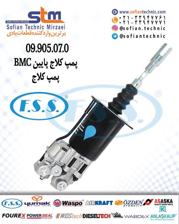 ۰۹٫۹۰۵٫۰۷٫۰-BMC-پمپ-کلاج-پایین