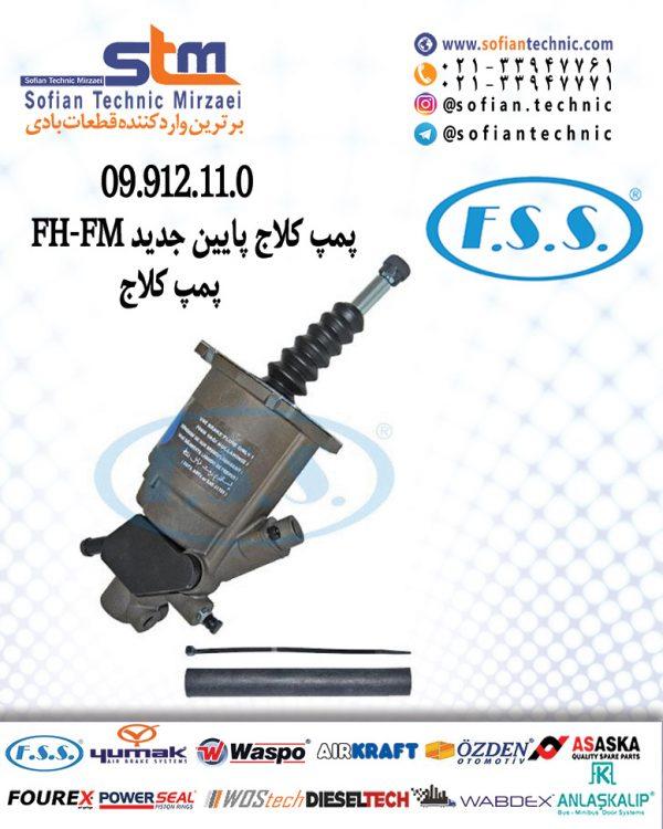 ۰۹٫۹۱۲٫۱۱٫۰-FH-FM-پمپ-کلاج-پایین-جدید