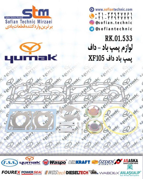 RK.01.533-لوازم-پمپ-باد