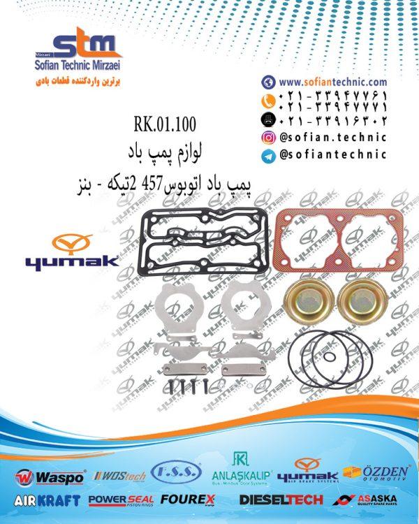 لوازم-پمپ-باد-بنز-RK.01.100