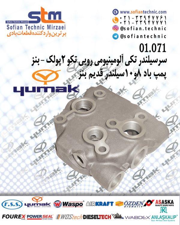 ۰۱٫۰۷۱-سرسیلندر-تکی-آلومینیومی-رویی-تکو-۲پولک