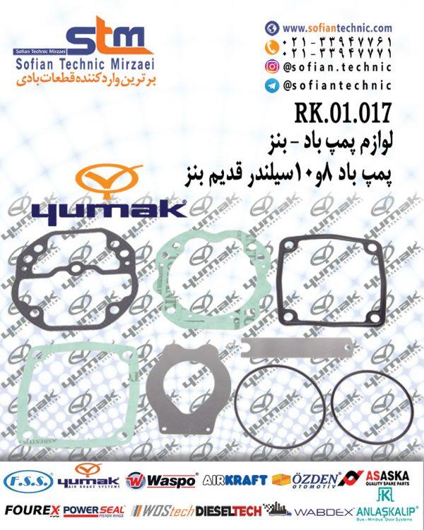 RK.01.017-لوازم-پمپ-باد