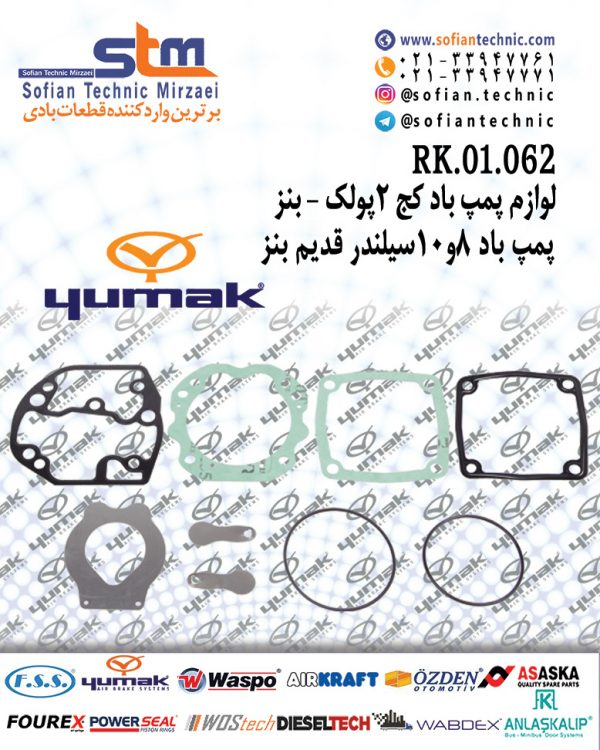 RK.01.062-لوازم-پمپ-باد-کج-۲پولک