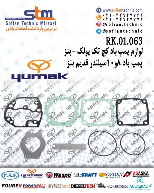 RK.01.063-لوازم-پمپ-باد-کج-تک-پولک