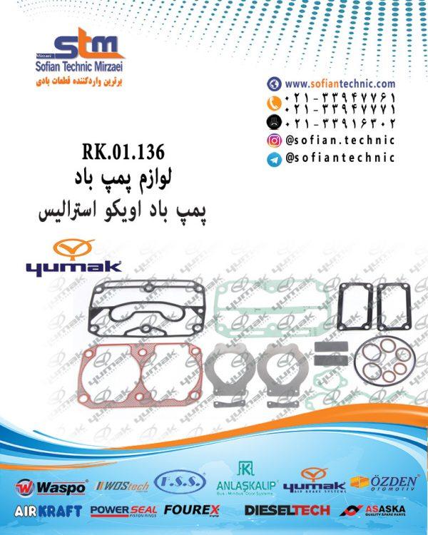 RK.01.136-لوازم-پمپ-باد