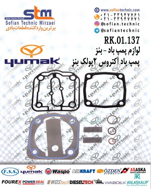 RK.01.137-لوازم-پمپ-باد