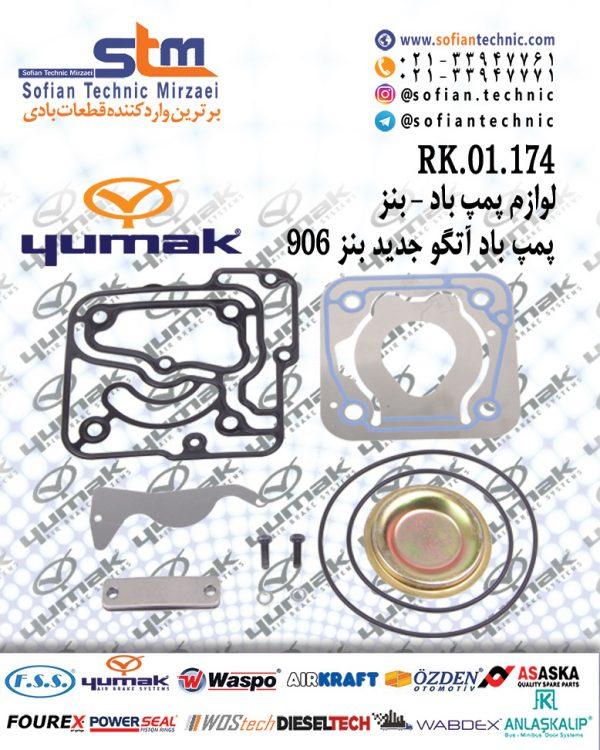 RK.01.174-لوازم-پمپ-باد