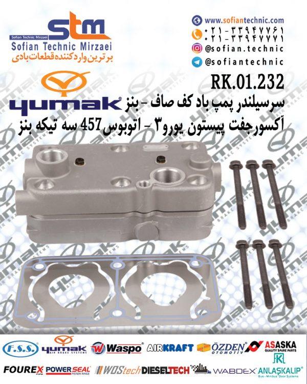 RK.01.232-سرسیلندر-پمپ-باد-کف-صاف