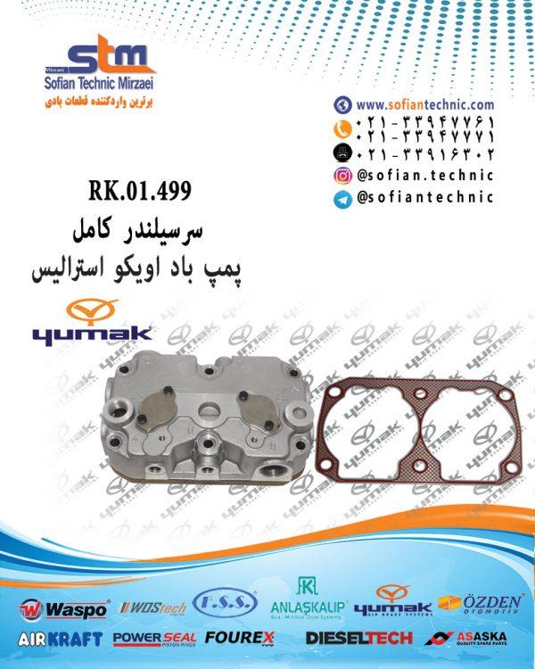 RK.01.499-سرسیلندر-کامل