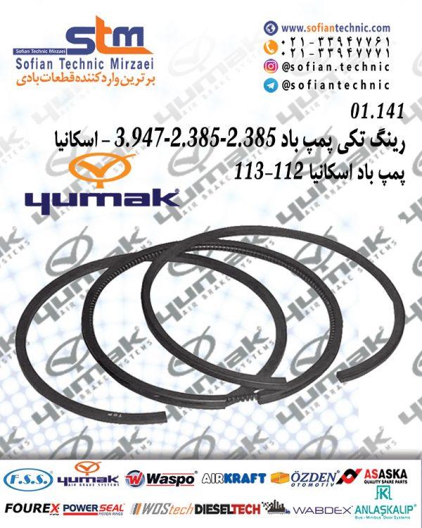 ۰۱٫۱۴۱-رینگ-تکی-پمپ-باد-۲٫۳۸۵-۲٫۳۸۵-۳٫۹۴۷