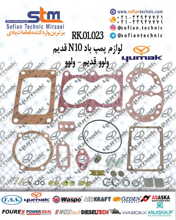 RK.01.023-قدیم-Nلوازم-پمپ-باد-۱۰