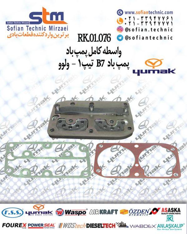 RK.01.076-واسطه-کامل-پمپ-باد