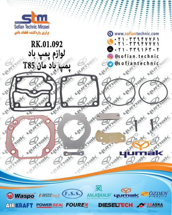 RK.01.092-لوازم-پمپ-باد