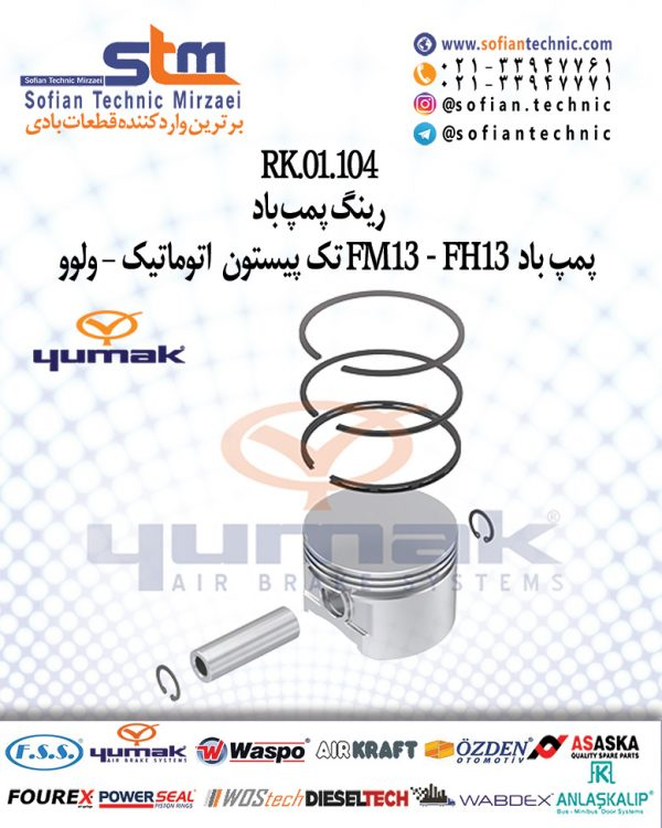 RK.01.104-رینگ-پمپ-باد