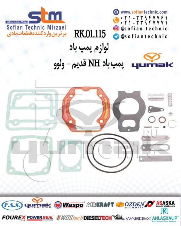 RK.01.115-لوازم-پمپ-باد