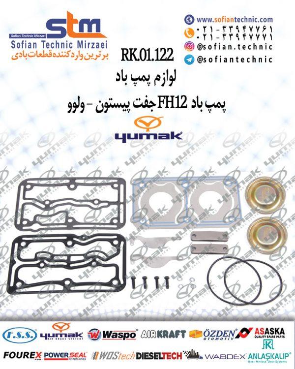 RK.01.122-لوازم-پمپ-باد