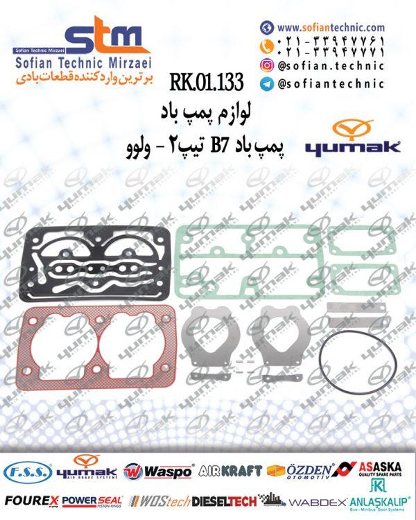 RK.01.133-لوازم-پمپ-باد