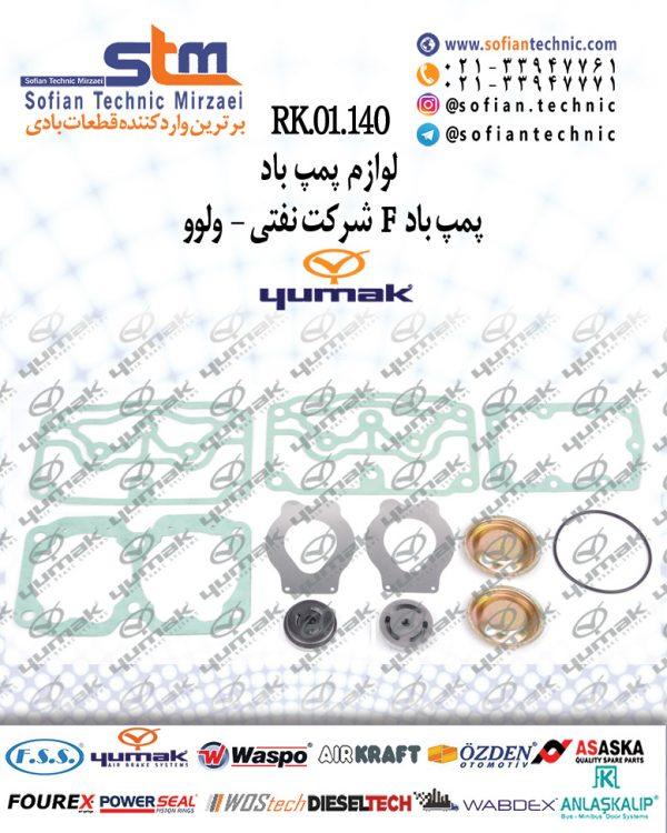 RK.01.140-لوازم-پمپ-باد