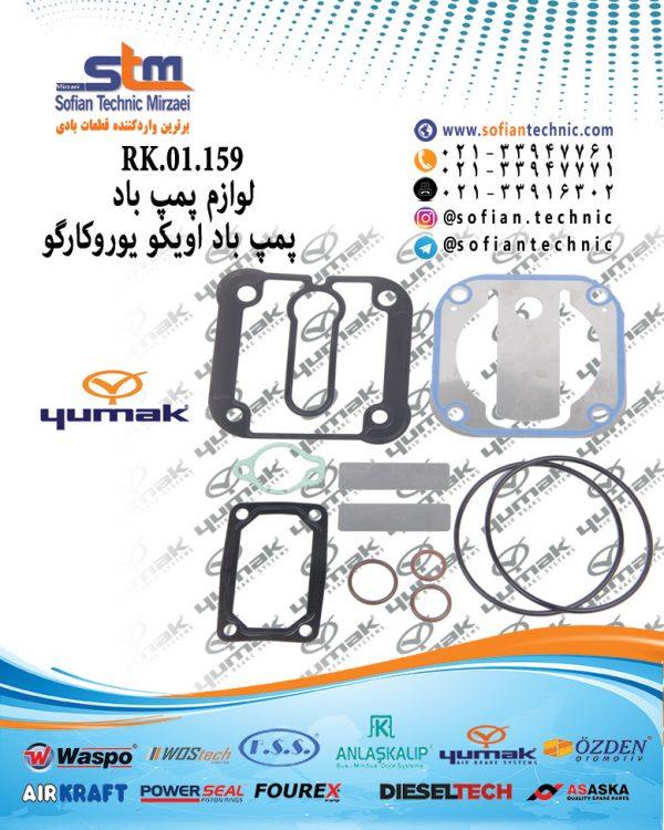 RK.01.159-لوازم-پمپ-باد