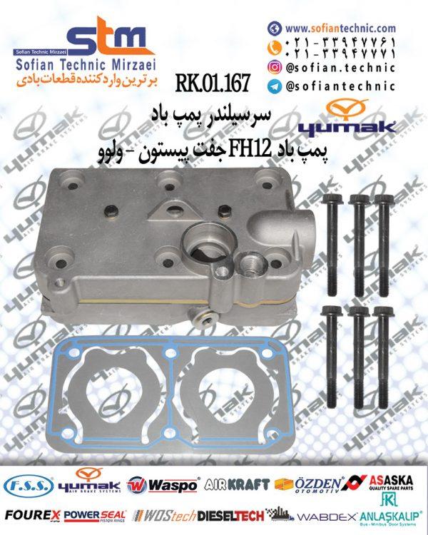 RK.01.167-سرسیلندر-پمپ-باد