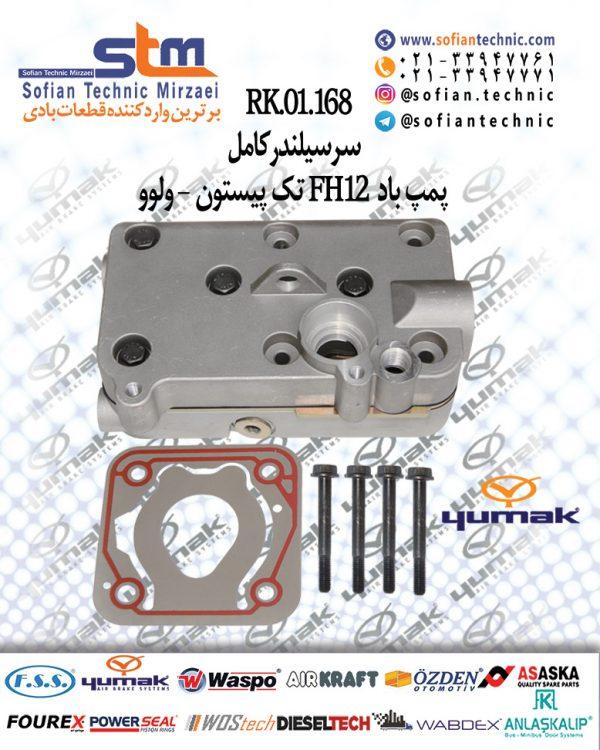 RK.01.168-سرسیلندر-کامل