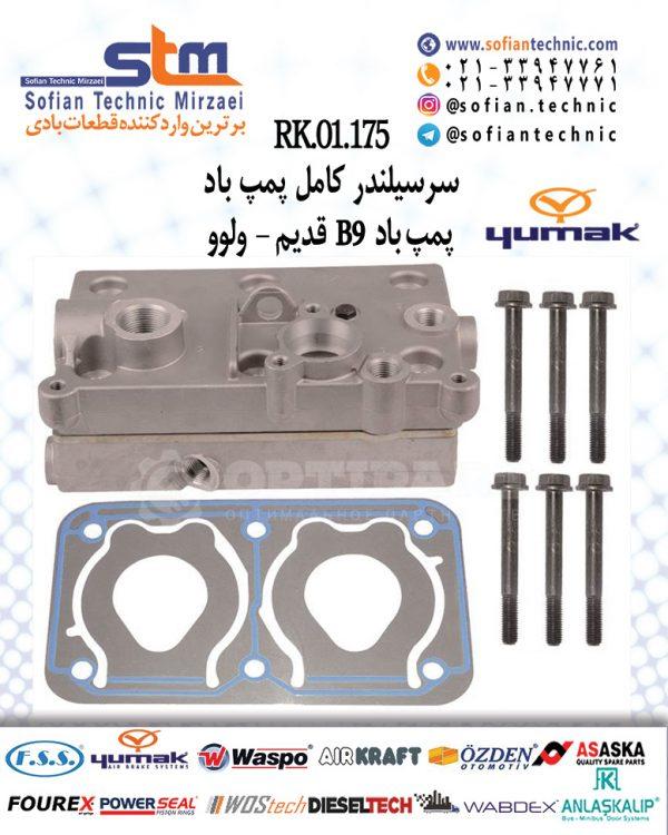 RK.01.175-سرسیلندر-کامل-پمپ-باد