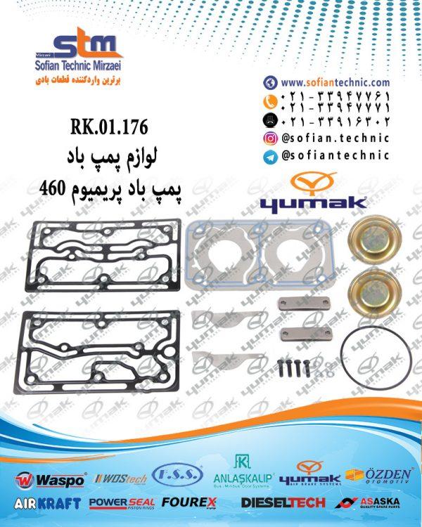 RK.01.176-لوازم-پمپ-باد