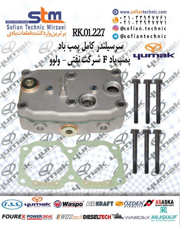 RK.01.227-سرسیلندر-کامل-پمپ-باد