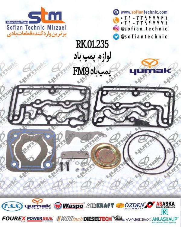 RK.01.235-لوازم-پمپ-باد