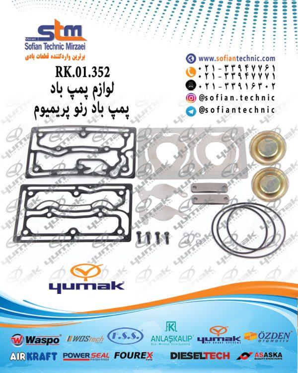 RK.01.352-لوازم-پمپ-باد