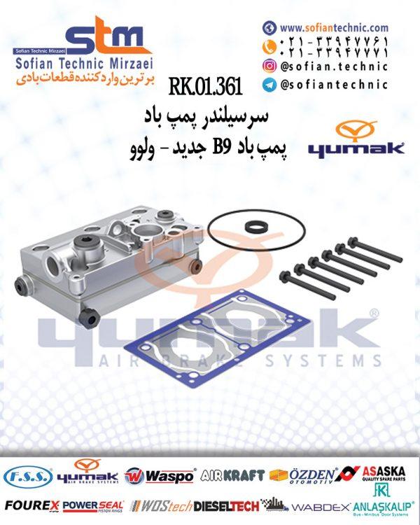 RK.01.361-سرسیلندر-پمپ-باد