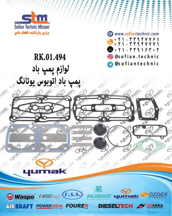 RK.01.494-لوازم-پمپ-باد